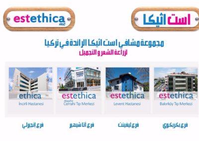 مستشفيات ايست اثيكا            Estethica Hospitals